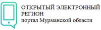 Открытый элетронный регион портал Мурманской области