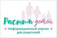 Федеральный портал информационно-просветительской поддержки родителей